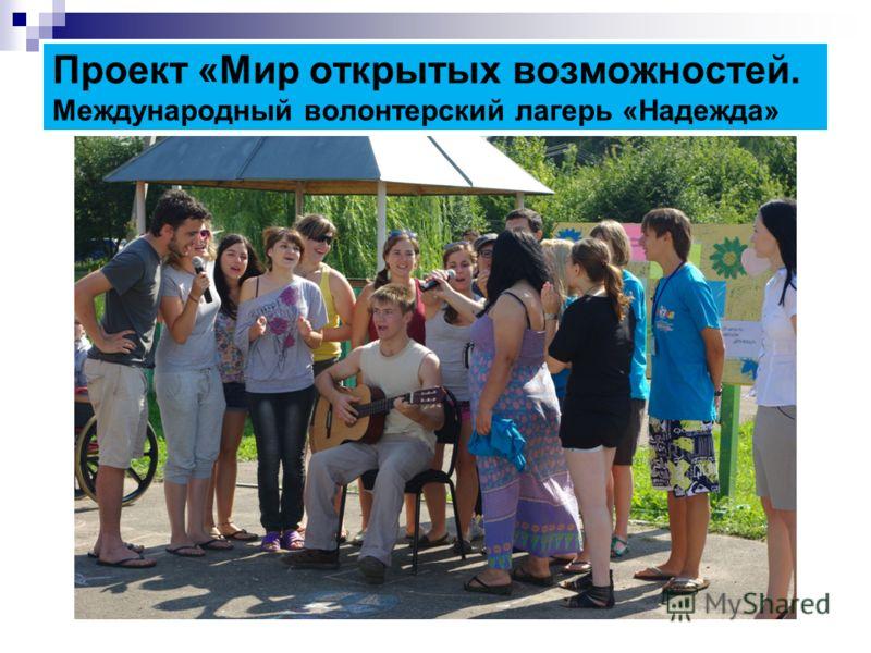 Проект «Мир открытых возможностей. Международный волонтерский лагерь «Надежда»