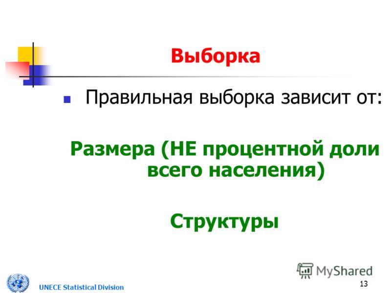 UNECE Statistical Division 13 Выборка Правильная выборка зависит от: Размера (НЕ процентной доли всего населения) Структуры