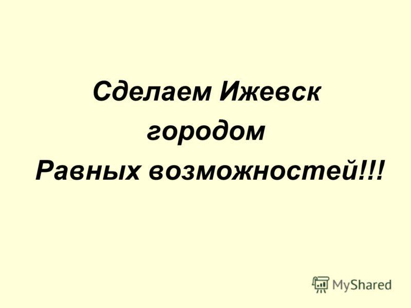 Сделаем Ижевск городом Равных возможностей!!!
