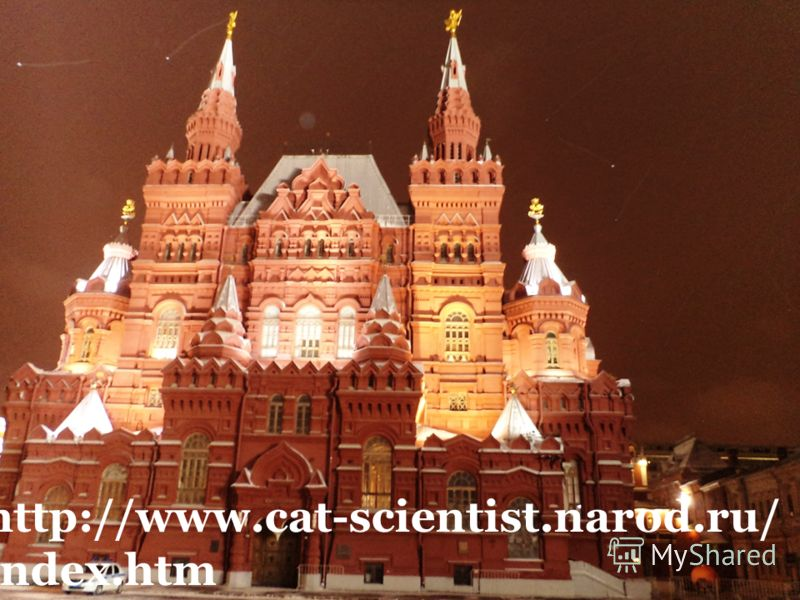 http://www.cat-scientist.narod.ru/ index.htm