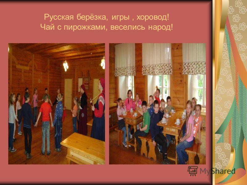 Русская берёзка, игры, хоровод! Чай с пирожками, веселись народ!