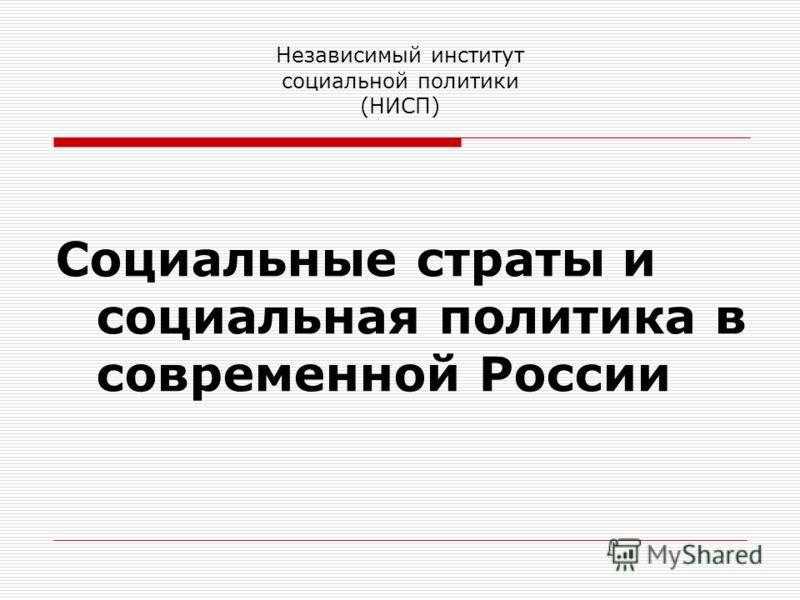 Социальные страты и социальная политика в современной России Независимый институт социальной политики (НИСП)