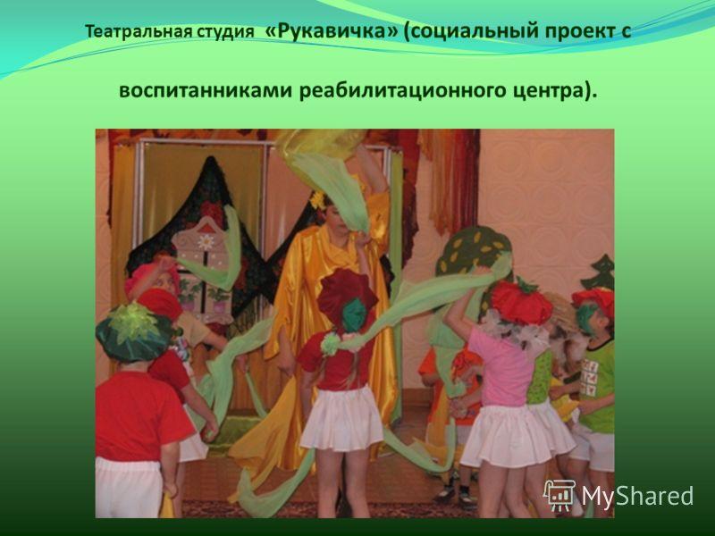 Театральная студия «Рукавичка» (социальный проект с воспитанниками реабилитационного центра).
