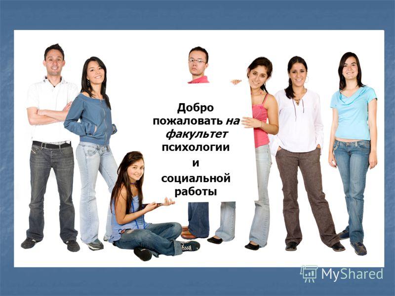 Добро пожаловать на факультет психологии и социальной работы