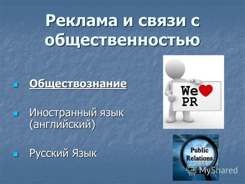 Реклама и связи с общественностью Обществознание Обществознание Иностранный язык (английский) Иностранный язык (английский) Русский Язык Русский Язык