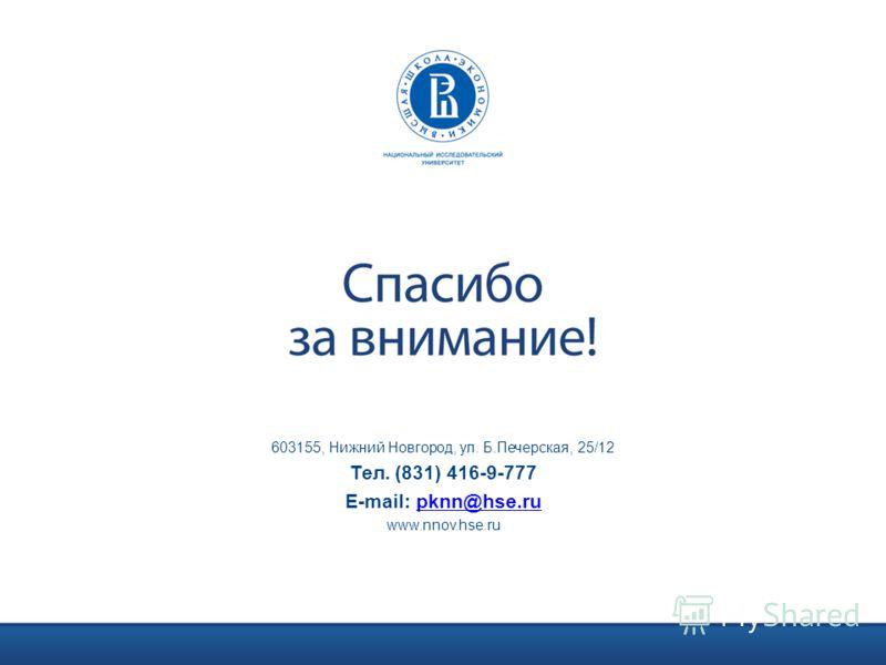 603155, Нижний Новгород, ул. Б.Печерская, 25/12 Тел. (831) 416-9-777 E-mail: pknn@hse.rupknn@hse.ru www.nnov.hse.ru