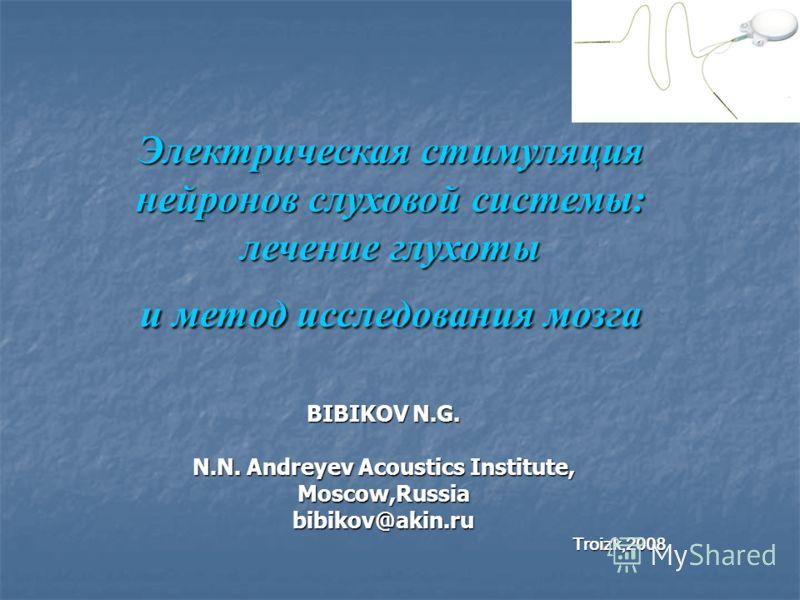 BIBIKOV N.G. N.N. Andreyev Acoustics Institute, Moscow,Russiabibikov@akin.ru Troizk,2008 Troizk,2008