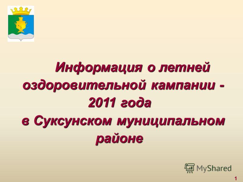 1 Информация о летней Информация о летней оздоровительной кампании - 2011 года оздоровительной кампании - 2011 года в Суксунском муниципальном районе в Суксунском муниципальном районе
