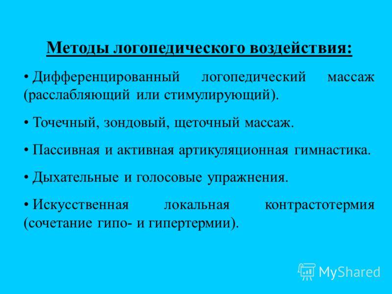 Методы логопедического воздействия: Дифференцированный логопедический массаж (расслабляющий или стимулирующий). Точечный, зондовый, щеточный массаж. Пассивная и активная артикуляционная гимнастика. Дыхательные и голосовые упражнения. Искусственная ло