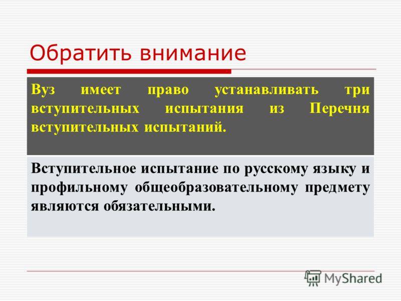 Обратить внимание Вуз имеет право устанавливать три вступительных испытания из Перечня вступительных испытаний. Вступительное испытание по русскому языку и профильному общеобразовательному предмету являются обязательными.