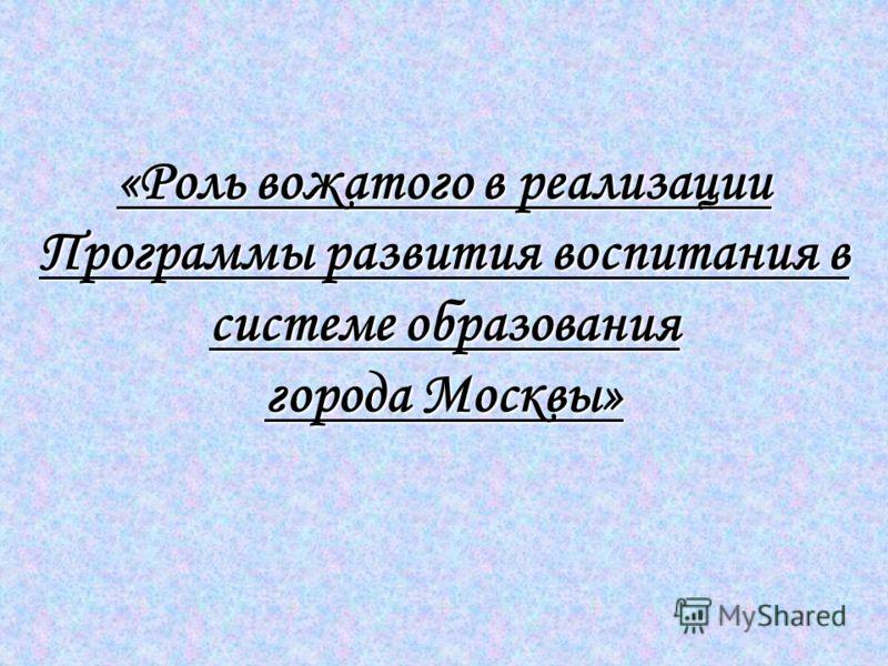 «Роль вожатого в реализации Программы развития воспитания в системе образования города Москвы»