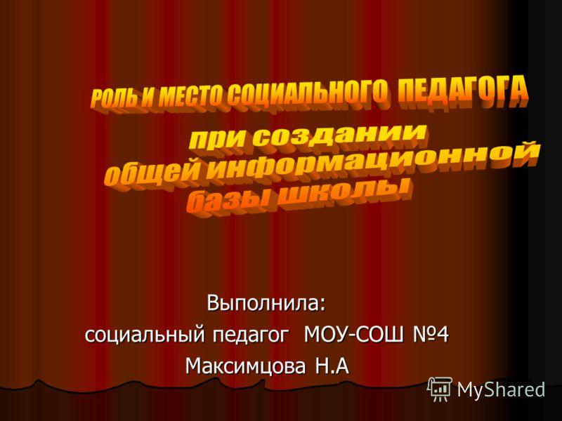 Выполнила: социальный педагог МОУ-СОШ 4 Максимцова Н.А
