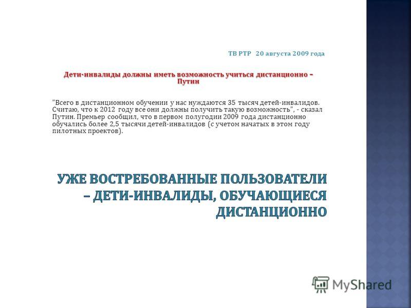 ТВ РТР 20 августа 2009 года Дети - инвалиды должны иметь возможность учиться дистанционно – Путин