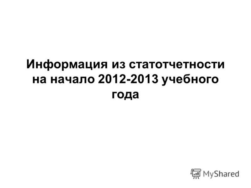 Информация из статотчетности на начало 2012-2013 учебного года