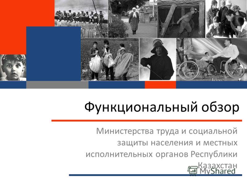 Функциональный обзор Министерства труда и социальной защиты населения и местных исполнительных органов Республики Казахстан