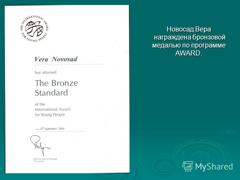 Новосад Вера награждена бронзовой медалью по программе AWARD. награждена бронзовой медалью по программе AWARD.