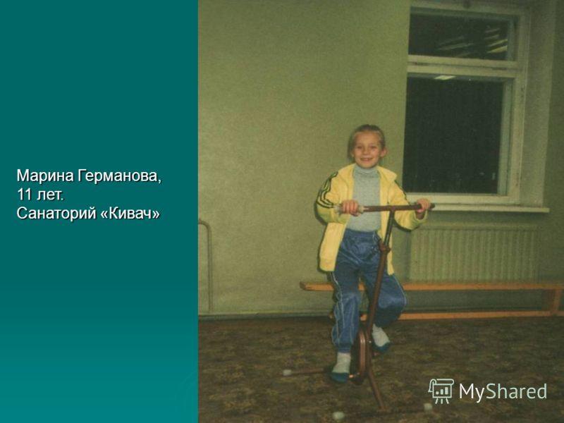 Марина Германова, 11 лет. Санаторий «Кивач»