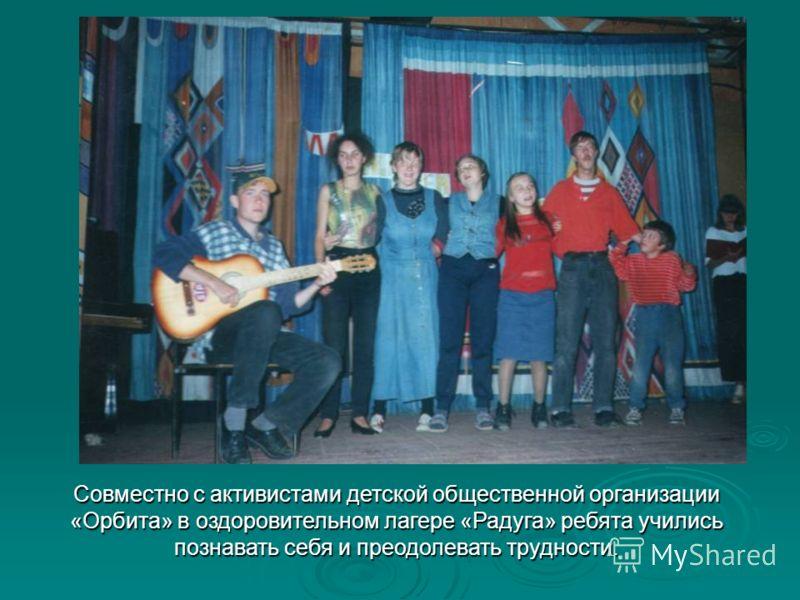 Совместно с активистами детской общественной организации «Орбита» в оздоровительном лагере «Радуга» ребята учились познавать себя и преодолевать трудности.