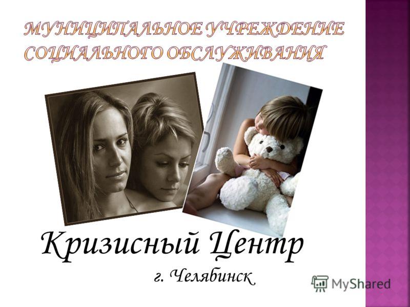 Кризисный Центр г. Челябинск