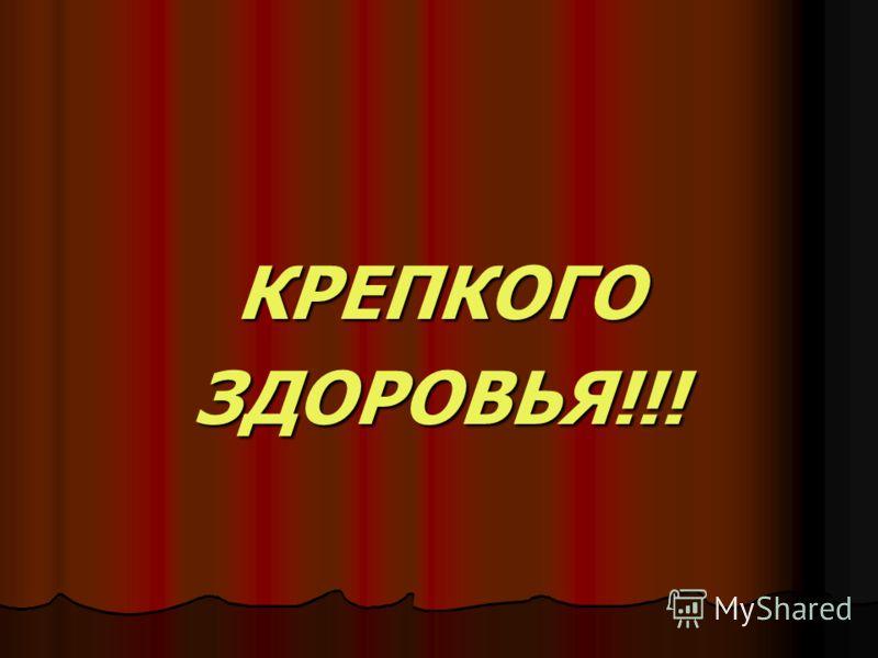 КРЕПКОГОЗДОРОВЬЯ!!!