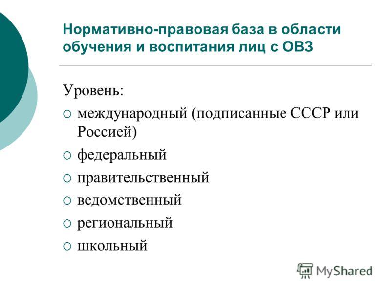 Уровень : международный ( подписанные СССР или Россией ) федеральный правительственный ведомственный региональный школьный