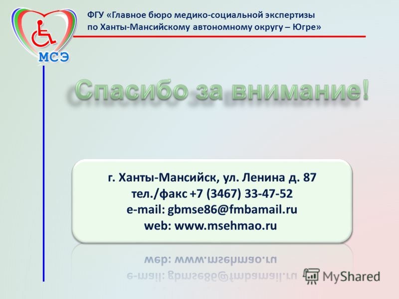 ФГУ «Главное бюро медико-социальной экспертизы по Ханты-Мансийскому автономному округу – Югре»