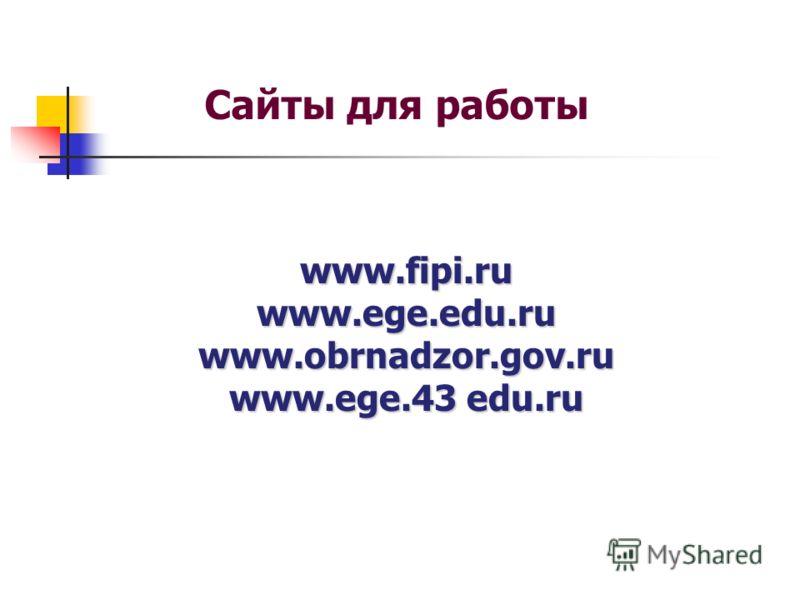www.fipi.ru www.ege.edu.ru www.obrnadzor.gov.ru www.ege.43 edu.ru www.fipi.ru www.ege.edu.ru www.obrnadzor.gov.ru www.ege.43 edu.ru Сайты для работы