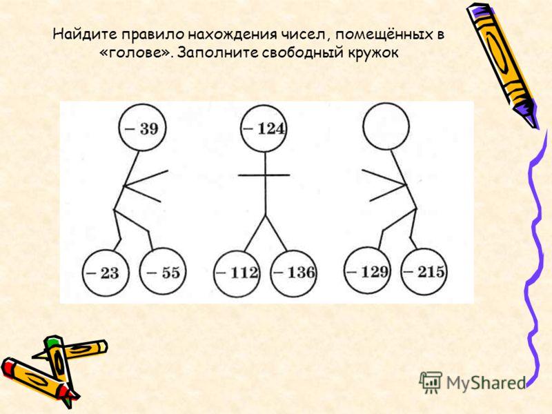Найдите правило нахождения чисел, помещённых в «голове». Заполните свободный кружок