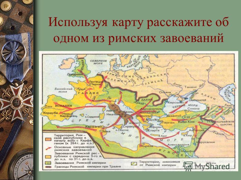 Используя карту расскажите об одном из римских завоеваний