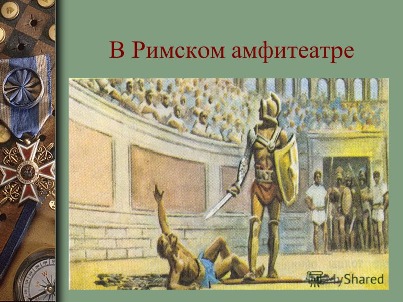 В Римском амфитеатре