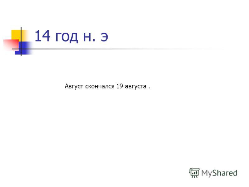 14 год н. э Август скончался 19 августа.