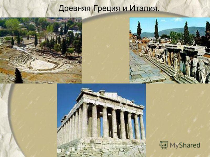Древняя Греция и Италия.
