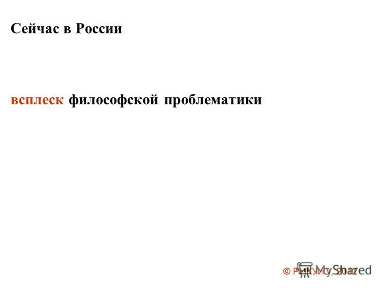 Сейчас в России всплеск философской проблематики © РИКУиО, 2012