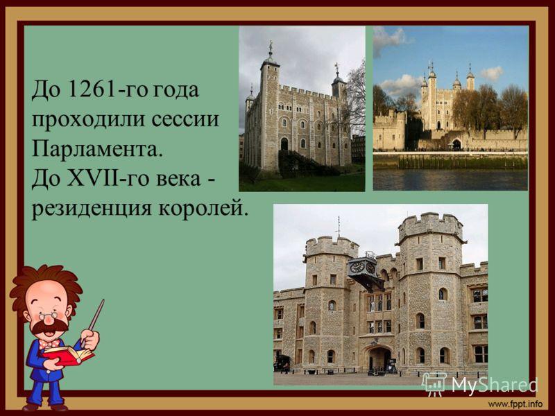До 1261-го года проходили сессии Парламента. До ΧVІI-го века - резиденция королей.
