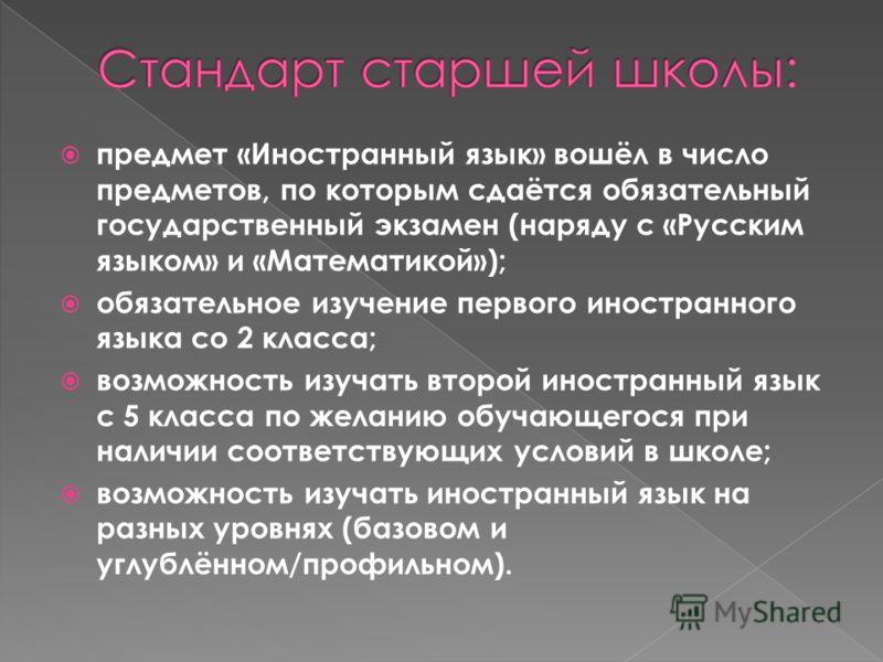 предмет «Иностранный язык» вошёл в число предметов, по которым сдаётся обязательный государственный экзамен (наряду с «Русским языком» и «Математикой»); обязательное изучение первого иностранного языка со 2 класса; возможность изучать второй иностран