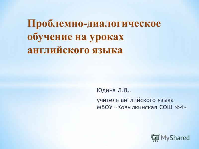 Юдина Л.В., учитель английского языка МБОУ «Ковылкинская СОШ 4»
