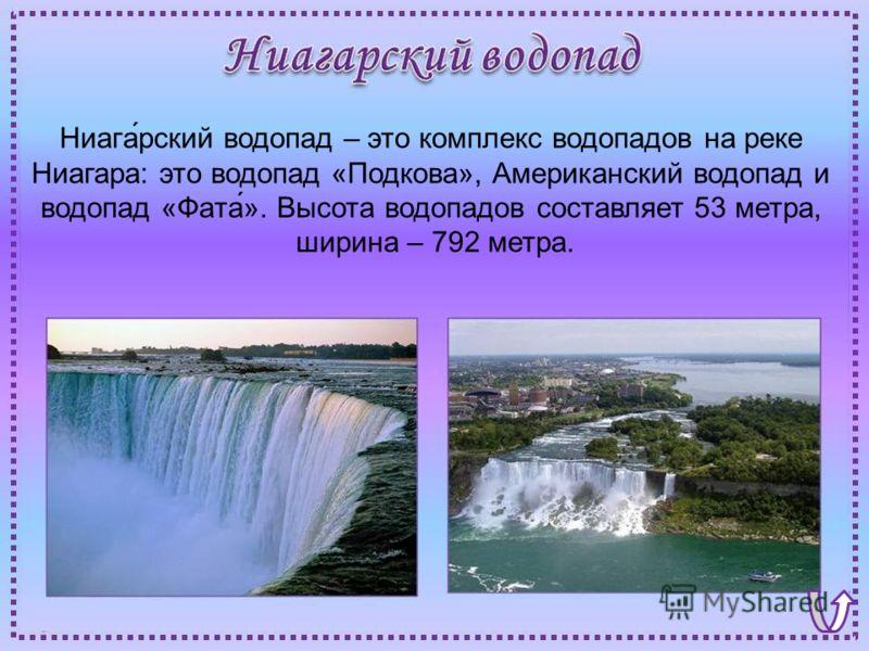 Ниага́рский водопад – это комплекс