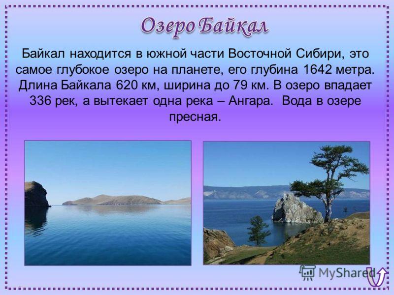 Сибири это самое глубокое озеро