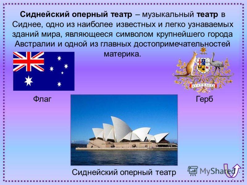 Флаг Сиднейский оперный театр Герб Сиднейский оперный театр – музыкальный театр в Сиднее, одно из наиболее известных и легко узнаваемых зданий мира, являющееся символом крупнейшего города Австралии и одной из главных достопримечательностей материка.