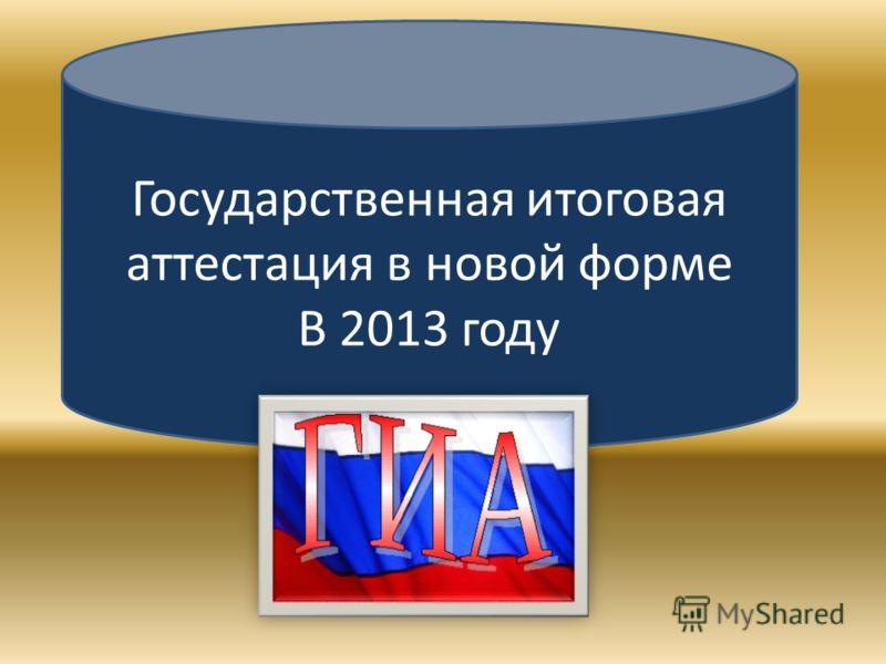 Государственная итоговая аттестация в новой форме В 2013 году