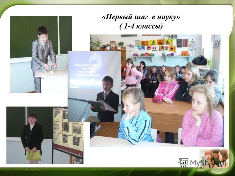 «Первый шаг в науку» ( 1-4 классы)