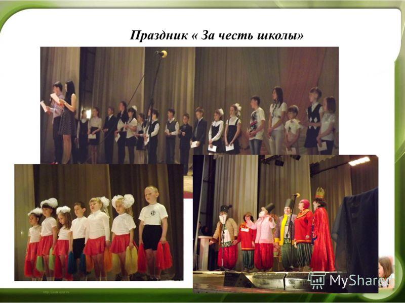 Праздник « За честь школы»