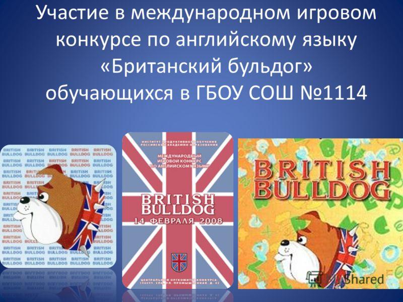 Участие в международном игровом конкурсе по английскому языку «Британский бульдог» обучающихся в ГБОУ СОШ 1114