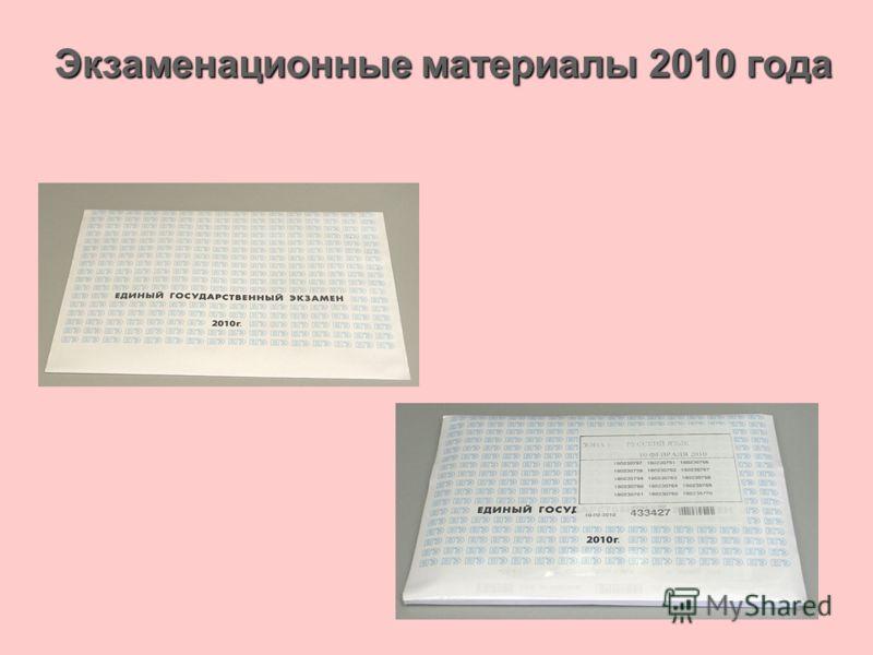 Экзаменационные материалы 2010 года
