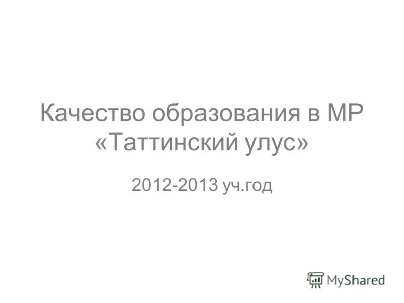 Качество образования в МР «Таттинский улус» 2012-2013 уч.год