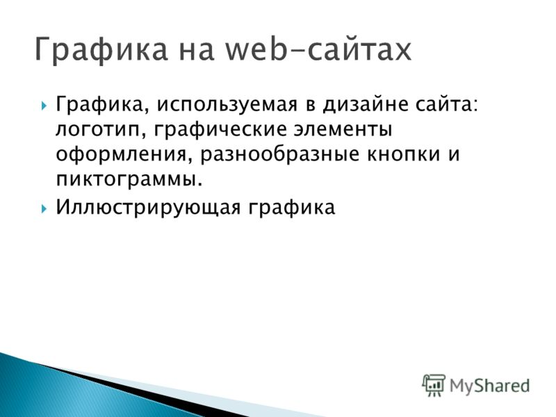 Графика, используемая в дизайне сайта: логотип, графические элементы оформления, разнообразные кнопки и пиктограммы. Иллюстрирующая графика