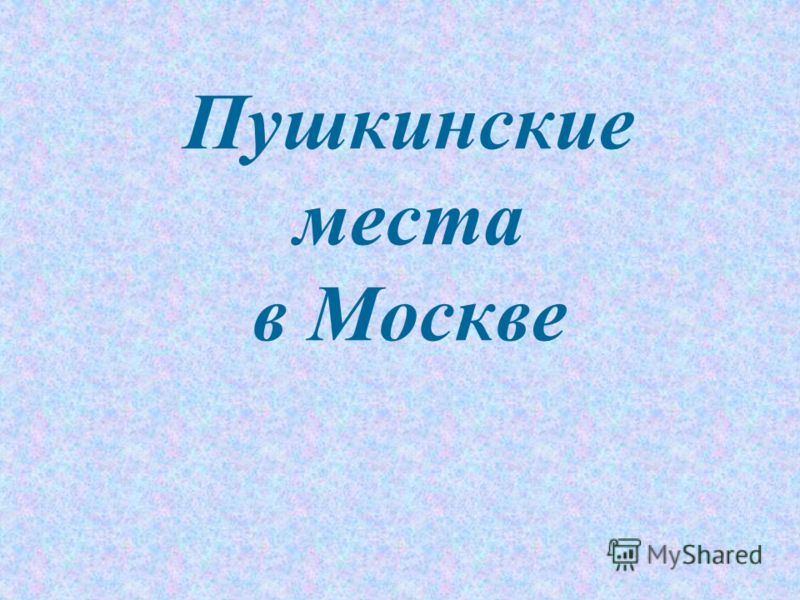 Презентация На Тему Пушкинские Музеи И Заповедники