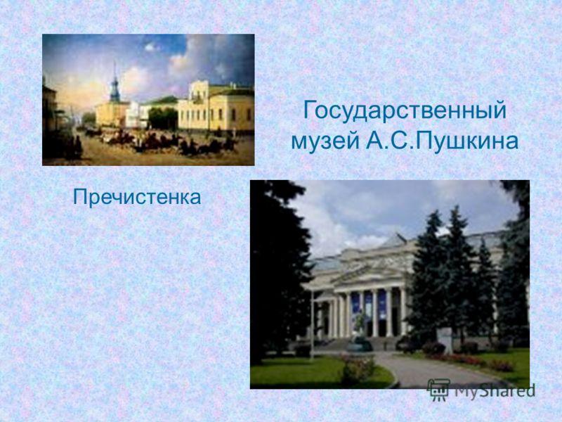 Пречистенка Государственный музей А.С.Пушкина