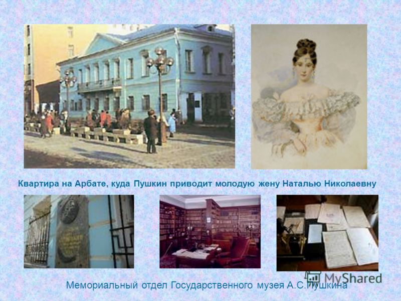 Квартира на Арбате, куда Пушкин приводит молодую жену Наталью Николаевну Мемориальный отдел Государственного музея А.С.Пушкина