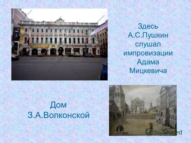 Дом З.А.Волконской Здесь А.С.Пушкин слушал импровизации Адама Мицкевича